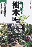 庭に植えたい樹木図鑑 (JUGEM ... : 自転車 ロック チェーン ワイヤー : 自転車の