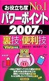 お役立ち度No.1 パワーポイント2007の裏技・便利技 Vista対応