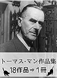 『トーマス・マン作品集・18作品⇒1冊』