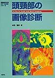 頭頚部の画像診断 (『画像診断』別冊KEY BOOKシリーズ)