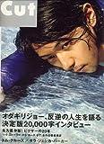 Cut (カット) 2006年 07月号 [雑誌]