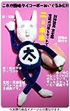 封神演義 完全版 (18) 初回限定特装版 (ジャンプコミックス)