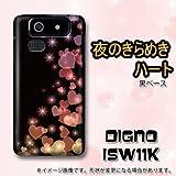 DIGNO ISW11K対応 携帯ケース【020夜のきらめきハート】