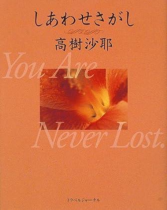 しあわせさがし―You Are Never Lost.