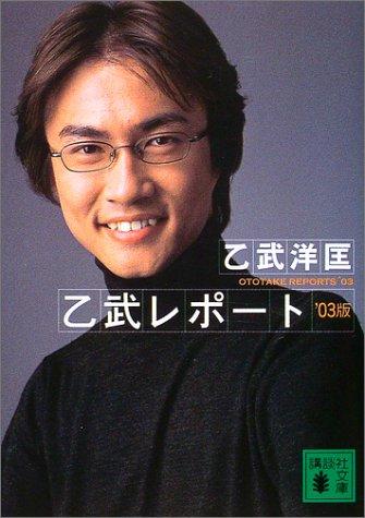 乙武レポート〈'03版〉 (講談社文庫)