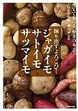 育てて食べる、野菜の本 2 (生活実用シリーズ) 2掘り出すよろこび! ジャガイモ サトイモ サツマイモ