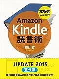 《UPDATE2015差分版》本好きのためのAmazon Kindle 読書術: 電子書籍の特性を活かして可処分時間を増やそう! AmazonKindle術シリーズ