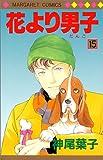 花より男子(だんご) (15) (マーガレットコミックス (2572))