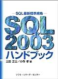 SQL2003ハンドブック―SQL最新標準規格