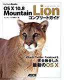 OS X 10.8 Mountain Lion �R���v���[�g�K�C�h (MacPeople Books)