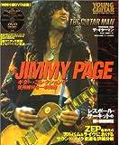 ムック ザ・ギターマン 特集ジミーペイジ(DVD付) (シンコー・ミュージック・ムック)