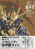 機動戦士ガンダムUCメカニック&ワールドep4-6 (双葉社MOOK)