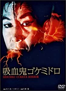 吸血鬼ゴケミドロ [DVD]