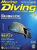 Marine Diving (マリンダイビング) 2011年 06月号 [雑誌]