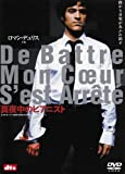 真夜中のピアニスト DTSスペシャル・エディション [DVD]