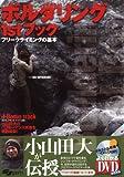 ボルダリング1stブック―フリークライミングの基本 (よくわかるDVD+BOOK―SJ sports)