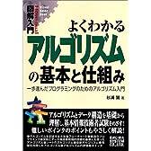図解入門よくわかるアルゴリズムの基本と仕組み (How‐nual Visual Guide Book)