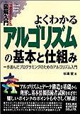 図解入門 よくわかるアルゴリズムの基本と仕組み―一歩進んだプログラミングのためのアルゴリズム入門 (How‐nual Visual Guide Book)