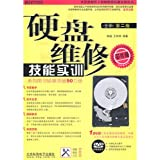img - for hard drive repair and maintenance skills training - a new second edition - with a multimedia DVD +1 supporting manual book / textbook / text book