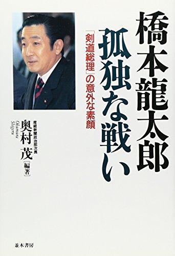 橋本龍太郎孤独な戦い―「剣道総理」の意外な素顔