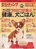 Aiken Champ (愛犬チャンプ) 2009年 02月号 [雑誌]