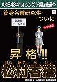 AKB48 公式生写真 僕たちは戦わない 劇場盤特典 【松村香織】