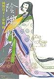 51DJVmZzJSL. SL160  【Kindle】初めての…白泉社セール!