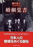 婚姻覚書 (講談社学術文庫)