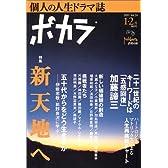 ポカラ (Vol.24)