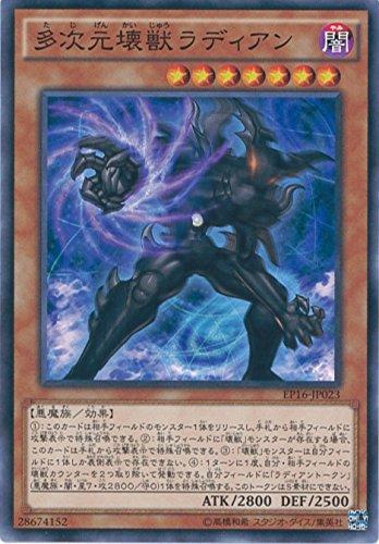 遊戯王カード EP16-JP023 多次元壊獣ラディアン(ノーマル)遊☆戯☆王ARC-V [EXTRA PACK 2016]