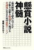 懸賞小説神髄~応募原稿「下読み」のプロが手取り足取り指南する、稼げる小説家になるための最短ルート!