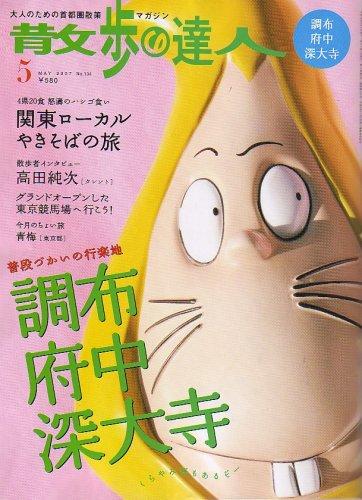 散歩の達人 2007年 05月号 [雑誌]
