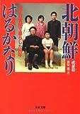 北朝鮮はるかなり―金正日官邸で暮らした20年 (文春文庫)