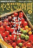 NHK 趣味の園芸やさいの時間 2010年 04月号 [雑誌]