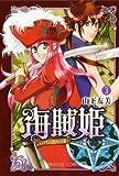 海賊姫~キャプテン・ローズの冒険~ 3 (プリンセスコミックス)