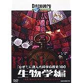 ディスカバリーチャンネル 「なぜ?」に挑んだ科学の歴史100 生物学編 [DVD]
