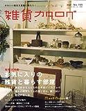 雑貨カタログ 2010年 04月号 [雑誌]