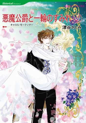 悪魔公爵と一輪のすみれ 2 (ハーレクインコミックス)