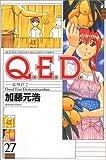 Q.E.D.-証明終了- 27 (27) (月刊マガジンコミックス)