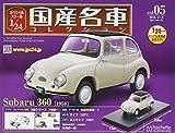 スペシャルスケール1/24国産名車コレクション(5) スバル360(1958) 2016年 11/8 号 [雑誌]