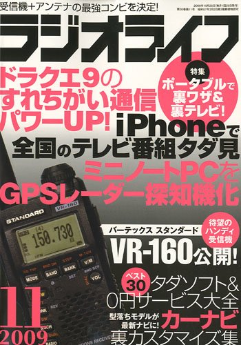 ラジオライフ 2009年 11月号 [雑誌]