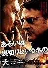 あるいは裏切りという名の犬 DTSスペシャル・エディション [DVD]