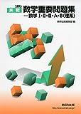 数学重要問題集数学1・2・3・A・B(理系) 2015