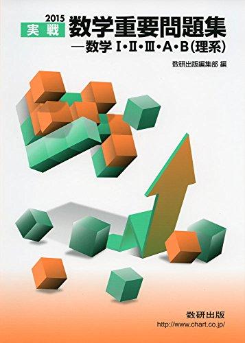 数学重要問題集数学1・2・3・A・B(理系) 2015 -