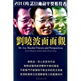 Dr. Liu Xiaobo: Visions and Perspectives (in Traditional Chinese) ~ Hong Lin