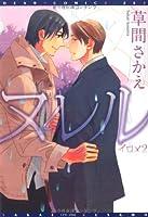 ヌレル  ─ イロメ (2) (ディアプラス・コミックス)