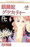 麒麟館グラフィティー(2) (フラワーコミックス)