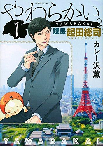 男だってやわらかくっていいんだYO! 明るいED物語『やわらかい。課長起田総司』