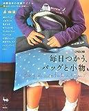 毎日つかう、バッグと小物―通園通学の定番アイテム