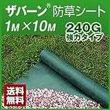防草デュポン(TM)ザバーン(R)防草シート〈240G〉強力タイプ 幅(約)1m×長さ(約)10m